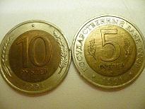 10 и 5 руб 1991 2.JPG