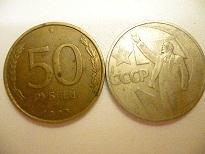 50 руб и 50 коп2.JPG
