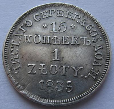 15 коп 1835.jpg