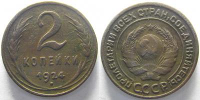 2 1924 непроченка.jpg