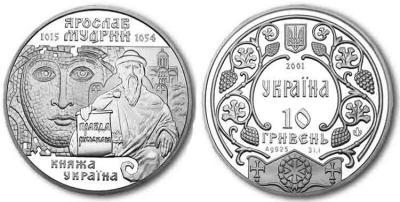 20 февраля 1054 — Святой Ярослав I Мудрый, великий князь Киевский (р. около 978)..jpg