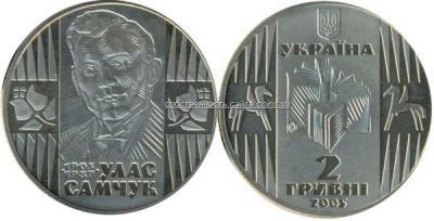 20 февраля 1905 Улас Самчук.jpg