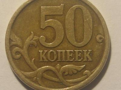 50сп 2005.JPG
