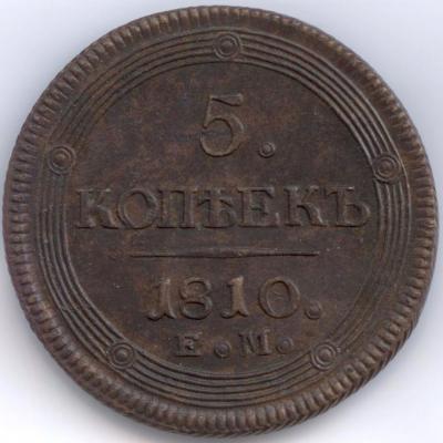 5 к 1810 ЕМ Р.jpg