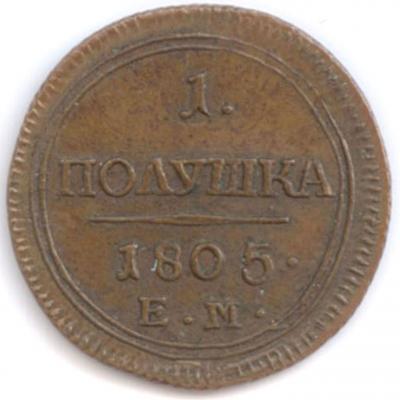 П 1805 ЕМ Р.jpg