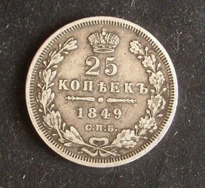 25 копеек 1849.JPG