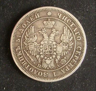 25 копеек 1849 ПА.JPG