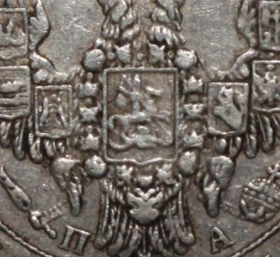 25 копеек 1852 СПБ-ПА - большая корона фрагмент.jpg