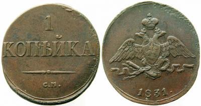 1-копейка-1831-СМ.jpg