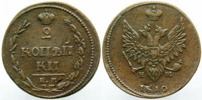 2-копейки-1810-ЕМ-НМ.jpg