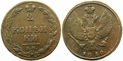 2-копейки-1810-КМ.jpg