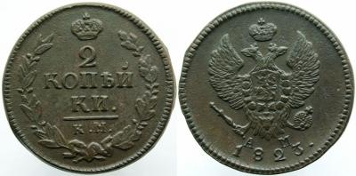 2-копейки-1823-КМ-АМ.jpg
