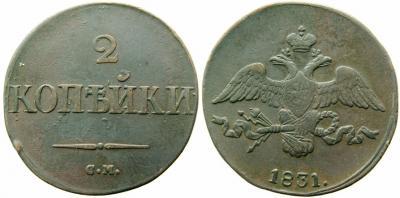 2-копейки-1831-СМ.jpg