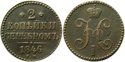 2-копейки-1846-СМ.jpg