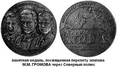 24.02.1899 (Родился Михаил Михайлович ГРОМОВ).JPG