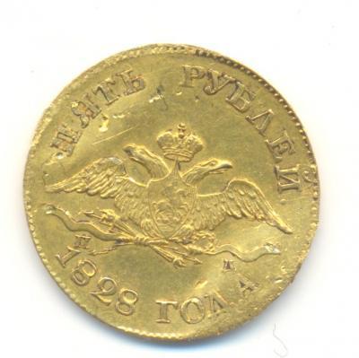 5 рублей 1828 гг..JPG