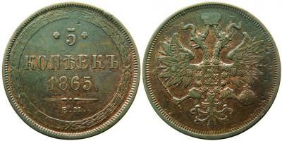 5 копеек 1865 ЕМ.JPG