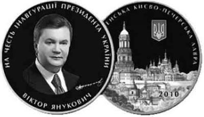 25 февраля 2010 года 4-й Президент Украины Янукович, Виктор Фёдорович.jpg