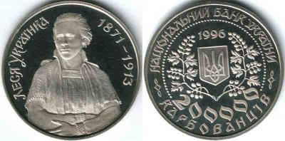 25 февраля 1871 Леся Украинка.jpg