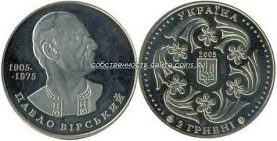 25 февраля 1905 вирский павел павлович.jpg