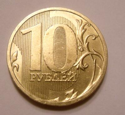 10 рублей 2010. Брак.JPG
