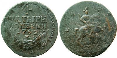 4 копейки 1762.jpg