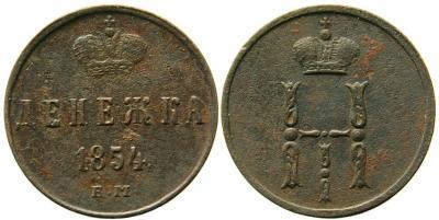 денежка 1854 ЕМ.jpg