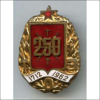 26 февраля 1712 года — В Российской империи указом Петра I основан Тульский оружейный завод.jpg