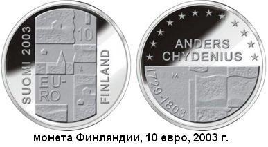 26.02.1729 (Родился Андерс Чидениус).JPG
