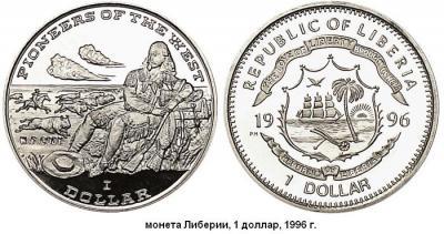 26.02.1846 (Родился Буффало БИЛЛ).JPG