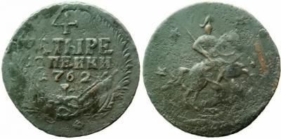 4 копейки 1762 (2).JPG