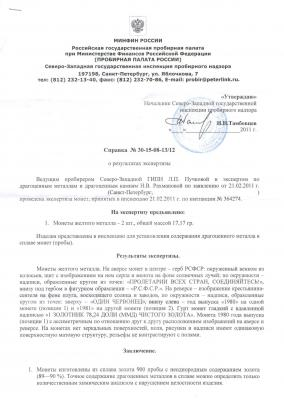 Document_53_без ФИО.JPG