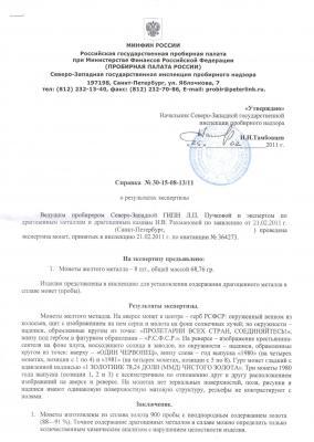 Document_55_без ФИО.JPG
