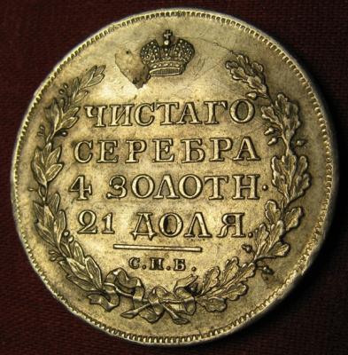 рубль 1817.jpg
