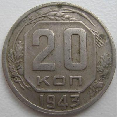 20 43 В.jpg