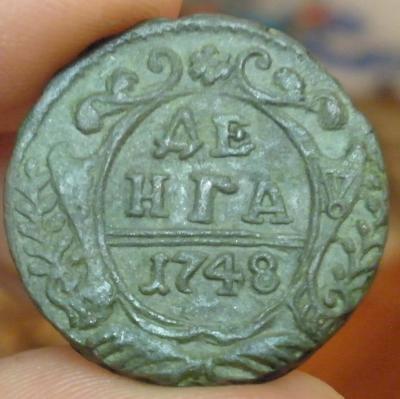 Денга 1748-13п.jpg