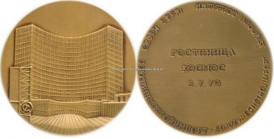 05-07-1979 гостиница Космос.jpg