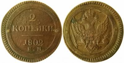 2 копейки 1802 ЕМ (2).JPG