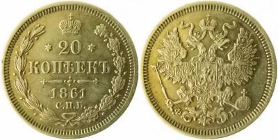 20 копеек 1861 СПБ Ф (2).JPG