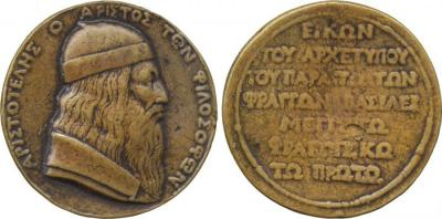 7 марта 322 года до н. э. умер Аристотель.jpg