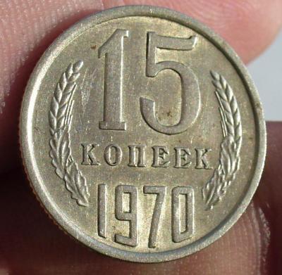 15 копеек 1970 года.JPG