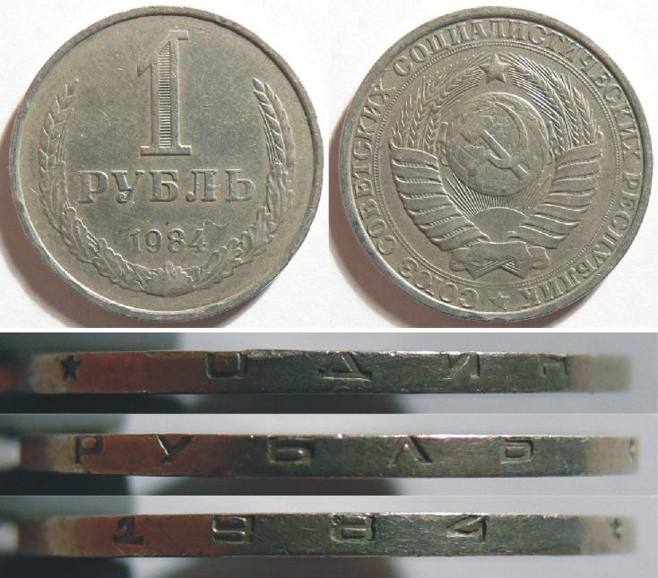 1 рубль 1984 фото