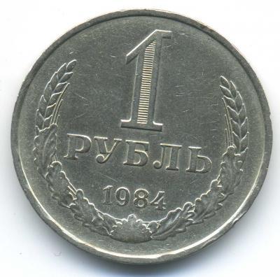 рубль-84-Р.jpg