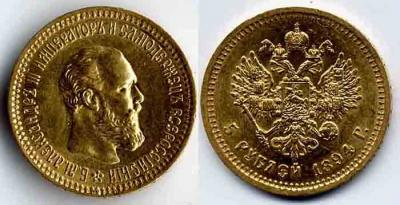 10 марта 1845 Александр III..JPG