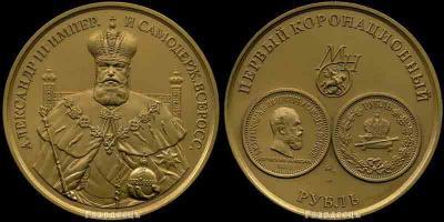10 марта 1845 Александр III.jpg