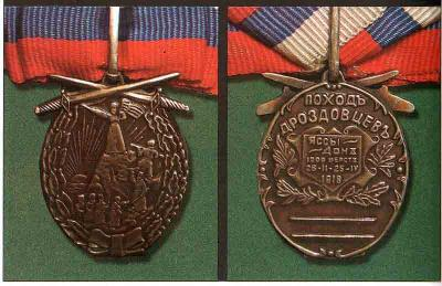 11 марта 1918 года —   «Дроздовский поход».jpg