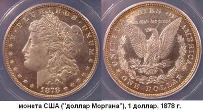 11.03.1878 (Состоялась презентация доллара Моргана).JPG