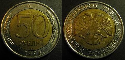 Монета 50 рублей 1993 года - лмд - банк россии (немагнитная)