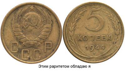 5 копеек 1944 .jpg