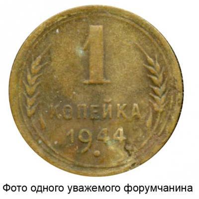 1 копейка 1944 .jpg